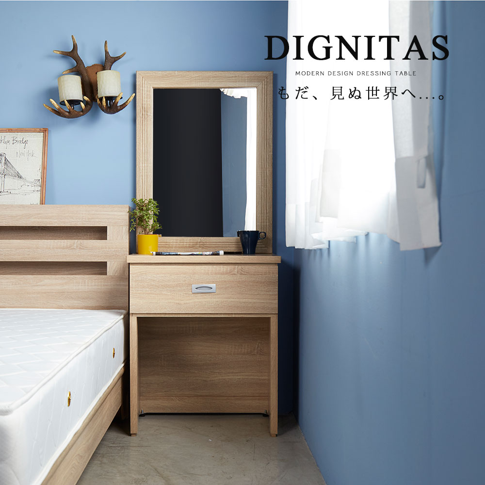 狄尼塔斯梧桐色2尺含鏡化妝台(不含椅)/DIGNITAS