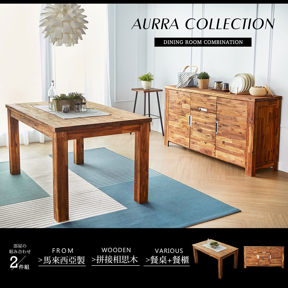 奧拉鄉村系列實木餐廳2件組(餐桌+餐櫃)