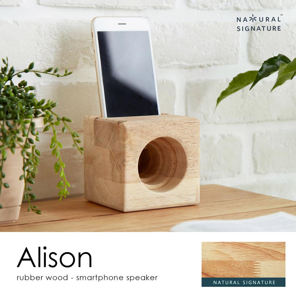 艾利森木作簡約系列天然擴音器