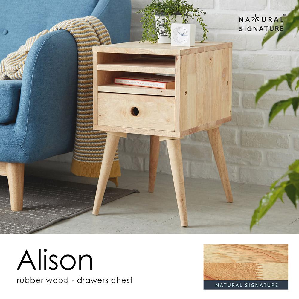 艾利森木作簡約床頭櫃/小邊几/抽屜櫃