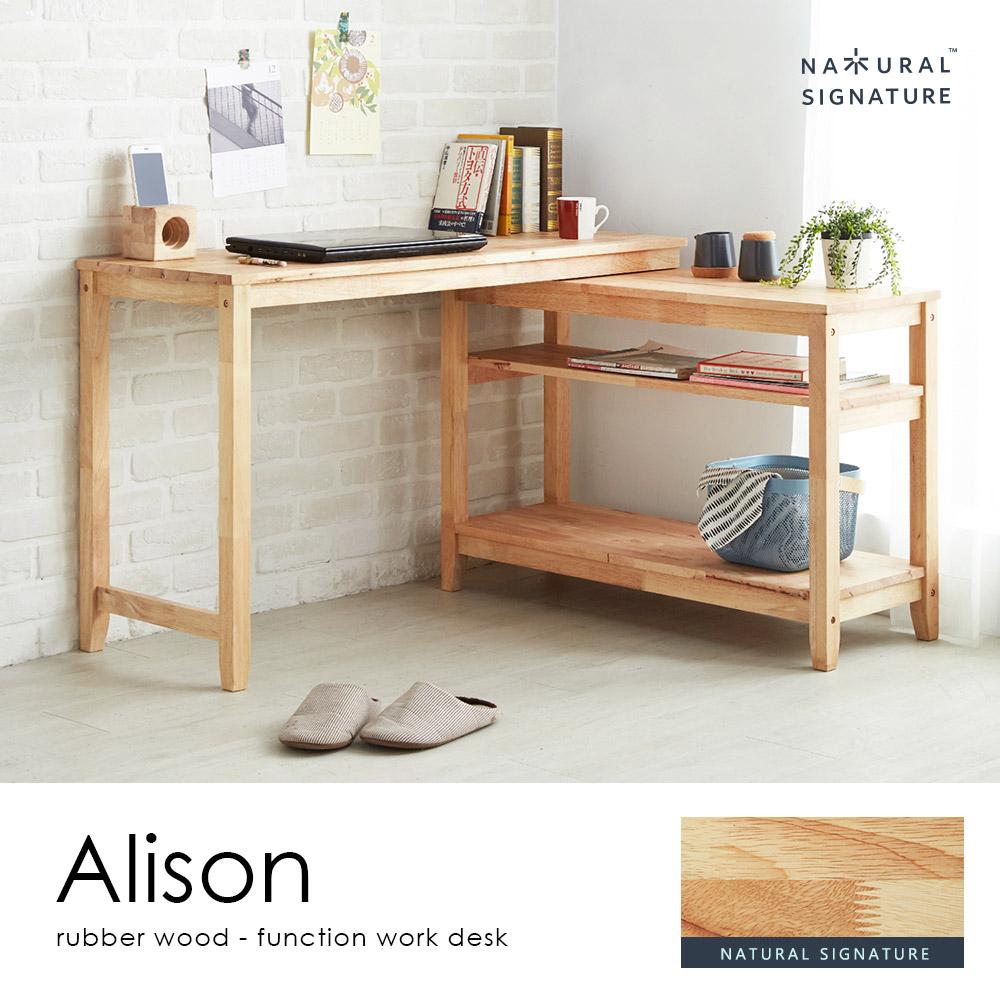 艾利森木作簡約功能桌/書桌(不含椅)