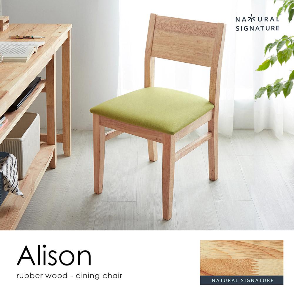 艾利森木作簡約餐椅/工作椅