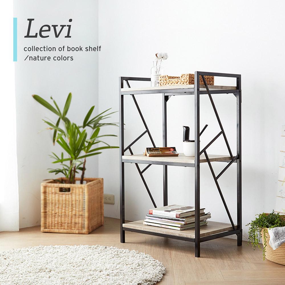 李維工業風個性三層3.8尺書架