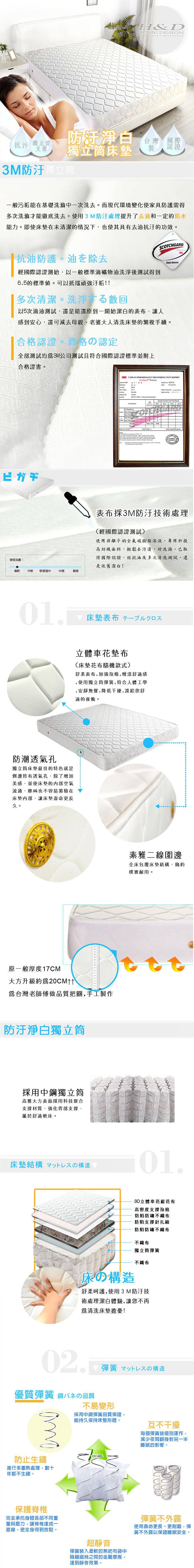 Kagawa香川3M防汙淨白獨立筒床墊/雙人5尺