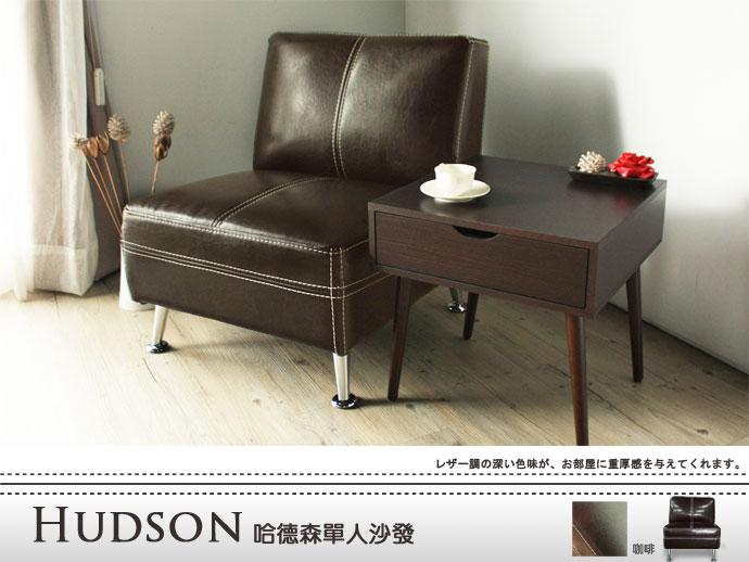 流暢美學。哈德森單人座皮沙發(咖啡色)HM/B87