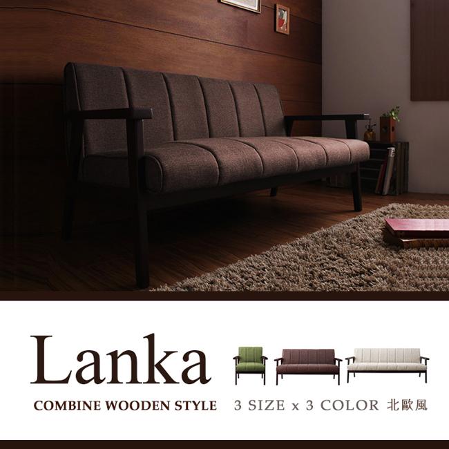 Lanka蘭卡簡約DIY雙人布沙發(SH1/S630B)【H&D DESIGN】