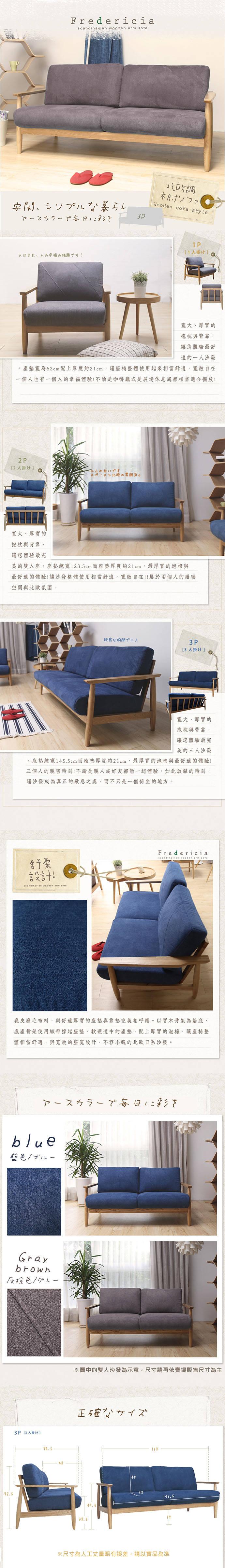 Fredericia佛雷德日系木造北歐風三人沙發/藍色 (HS1/8187)