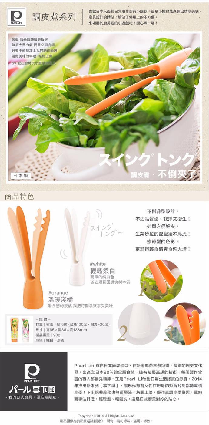 日本【Pearl Life享下廚】調皮煮.不倒夾子-橘(日本製)