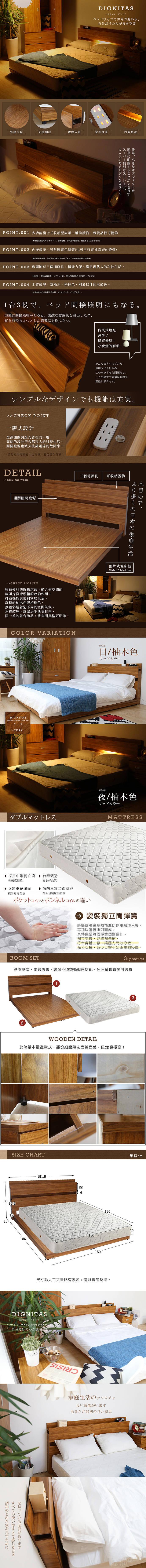 DIGNITAS狄尼塔斯柚木色5尺房間組-3件式床頭 床底 床墊(CF1) 《促銷品》